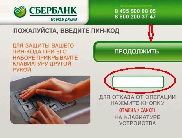 Ввод Пин-кода в банкомате.